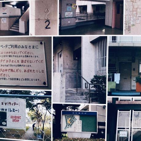 鉄窓花書房 tamazo /  団地のハリガミと立て看板蒐集帖  [ BOOK ]