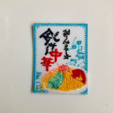 83SELECT / 刺繍ワッペン [ 町の布 ] |2-Type