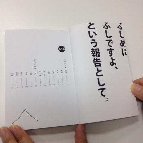 ふし日記4