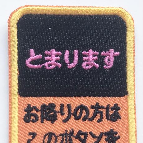 83SELECT / 刺繍ワッペン [ 町の看板 B] |4-Type