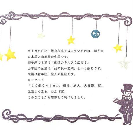 ポン豆ヤ / 星占い版画(解説付き)|Only ONE-83