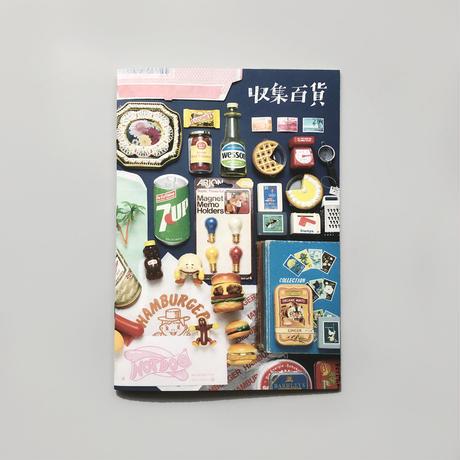収集百貨 / リトルプレス 収集百貨|オマケ付き [BOOK]