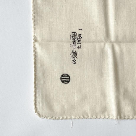 83SELECT / 手ぬぐい 〈歌川国芳〉絵鏡台合かゞ身・流行猫の曲手まり|2-Type