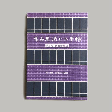名古屋渋ビル研究会 / 名古屋渋ビル手帖  [第4号]   西部偵察編
