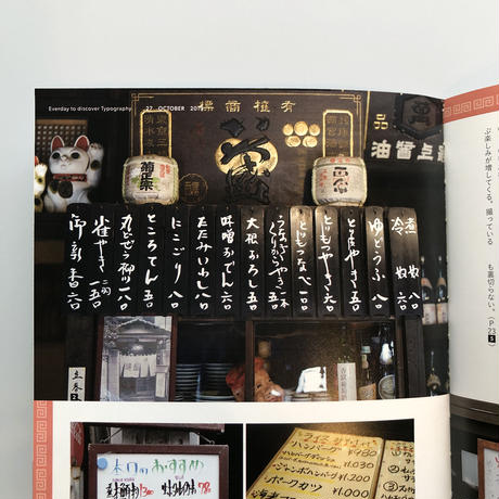 kan  /  文字をめぐる日常  [BOOK]