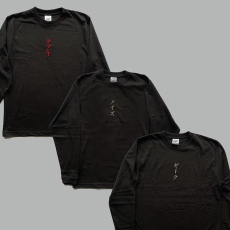 刺繍する犬 / Geek Handstitch Long Sleeve T-shirt  ロンT |ギーク(明朝体)