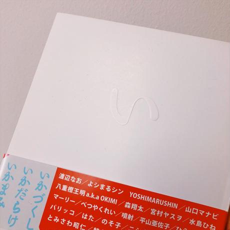 83 original / いか書籍 [BOOK] / 編集・制作83
