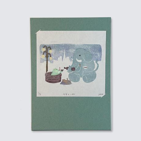 ポン豆ヤ / 星占い版画 改(キーワード付き)|Only ONE-83