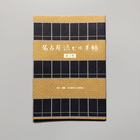 名古屋渋ビル研究会 / 名古屋渋ビル手帖  [第2号]