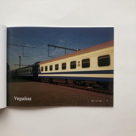 イスクラ / ウクライナとジョルジア 社会主義建造物を追って Vol.3 [BOOK]