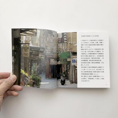 鉄窓花書房 tamazo / 台南後巷探索 - 眷村と日本統治時代の建築を訪ねて-  [ BOOK ]