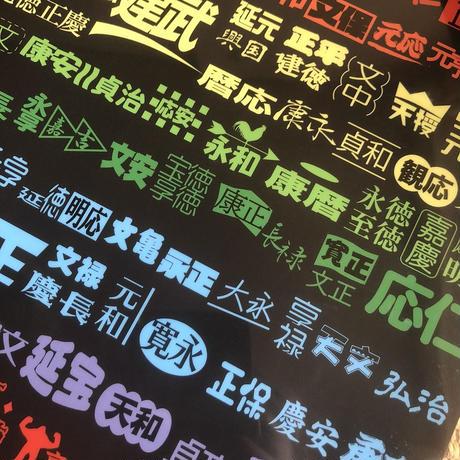 元号クリアファイル・令和入り/  林 雄司