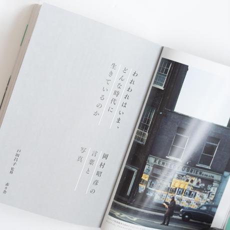 『われわれはいま、どんな時代に生きているのか   ー岡村昭彦の言葉と写真ー』