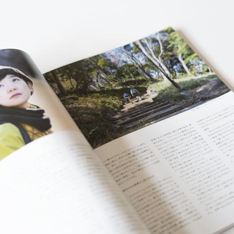 PAPERSKY #62      TOKYO|Tokyo Tree Trek