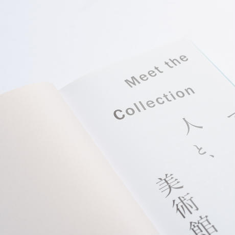 『Meet the Collection -アートと人と、美術館』