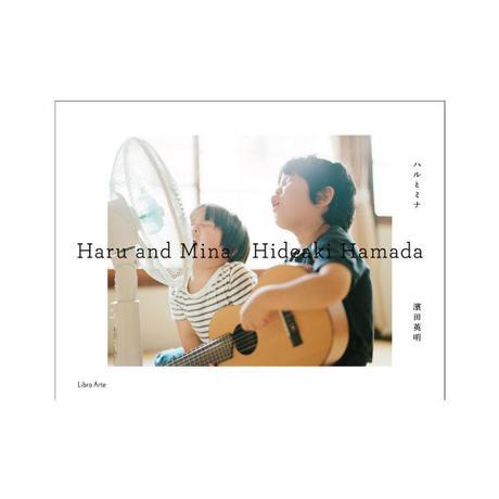 濱田英明 写真集『ハルとミナ』(通常盤)