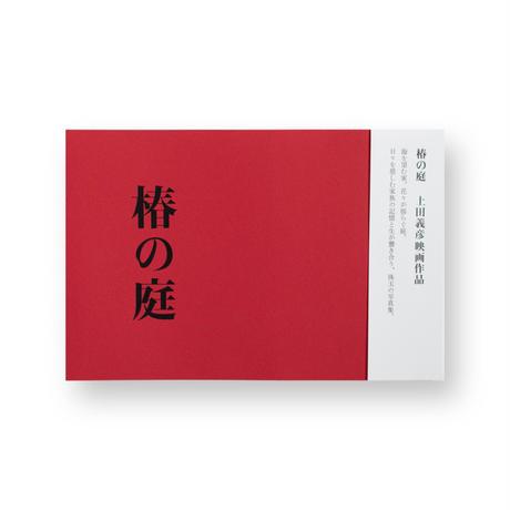 上田義彦『椿の庭』