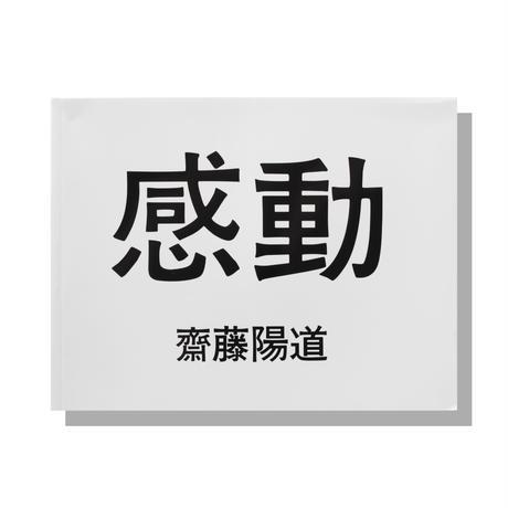 齋藤陽道 『感動』