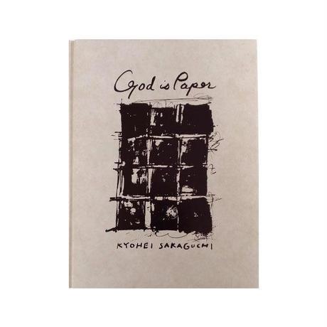 坂口恭平『God is Paper』