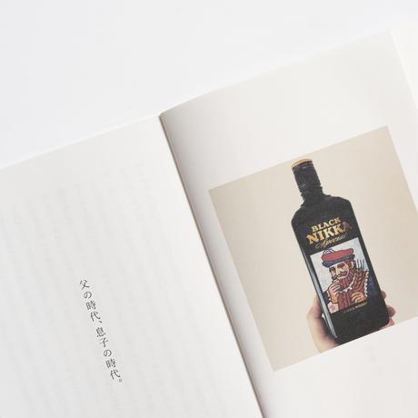 岡本仁 『酒に訊け。』