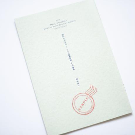 &:アンパサンド』第1集「詩的なるものへ」