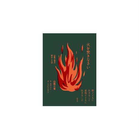 山尾三省『火を焚きなさい 山尾三省の詩のことば 』