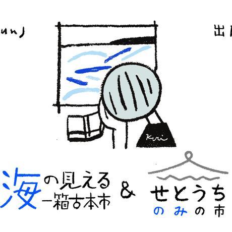 6/4(日) 海の見える一箱古本市 &せとうちのみの市 <出店料>