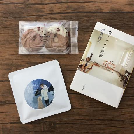 「6月の本」文庫本1冊&特別なお菓子と珈琲パック【数量限定】