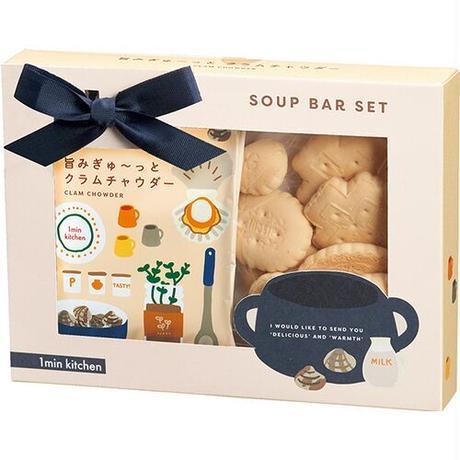 「美味しい」文庫本1冊&スープ+ビスケットのブランチセット【数量限定】