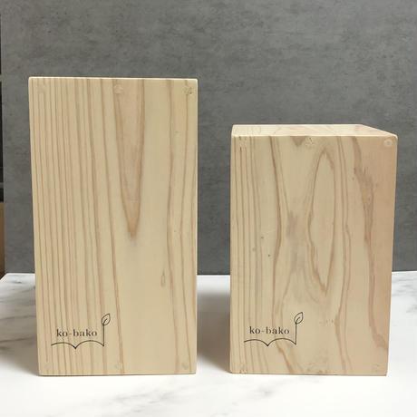 「ko-bako 」小さな本箱(M) 単行本サイズ