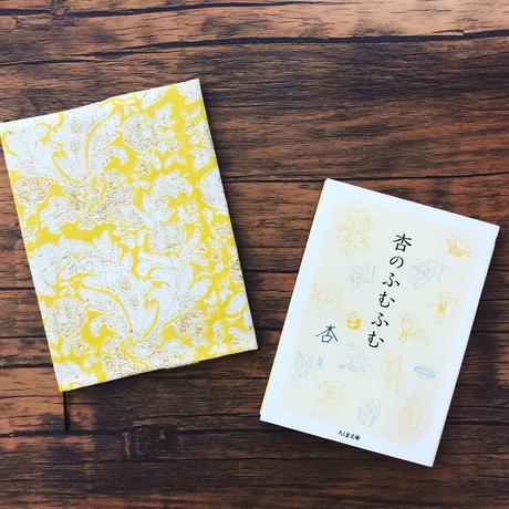 纏うブックカバー『イチョウ並木にて』秋柄【数量限定】