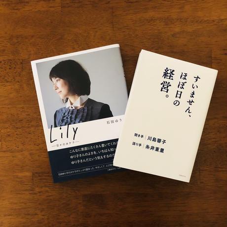 【定期便・月1回】「毎月の本」単行本2冊パック