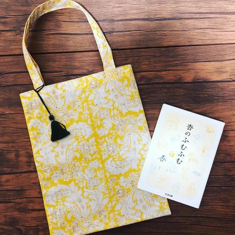 纏うブックバッグ『イチョウ並木にて』秋柄【数量限定】