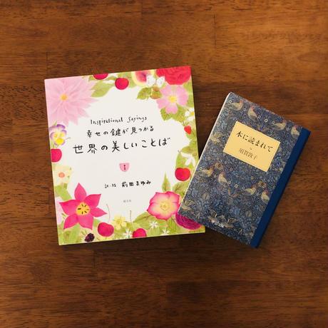 「5月の本」 おまかせ2冊パック