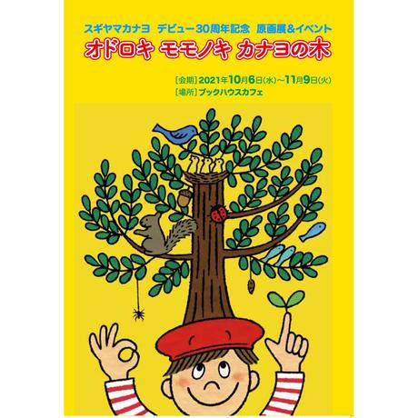 対談★森絵都さん(作家)を迎えて  「デビューと出会い 30thおめでとう」