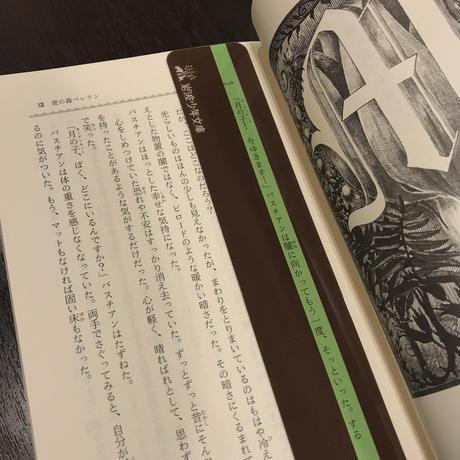 『はてしない物語 下』(岩波少年文庫)