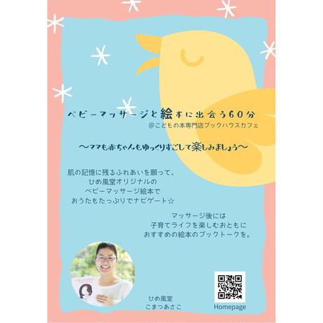 2021年3月9日 絵本とおうたでベビーマッサージ(オンライン参加)