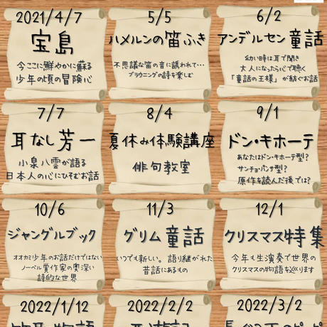 2021年11月3日 ひさよの絵本講座「グリム童話」