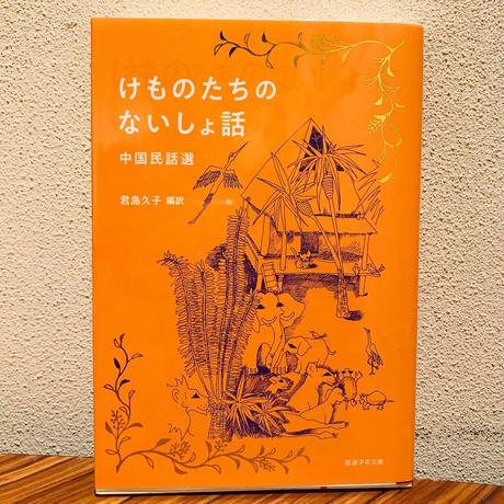 『けものたちのないしょ話 中国民話選』(岩波少年文庫) 特製カバー