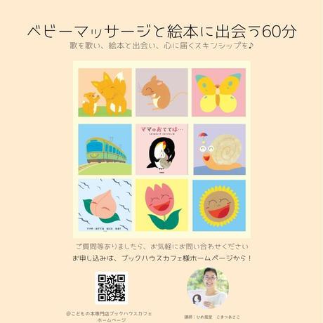 2021年12月14日 絵本とおうたでベビーマッサージ(オンライン参加)