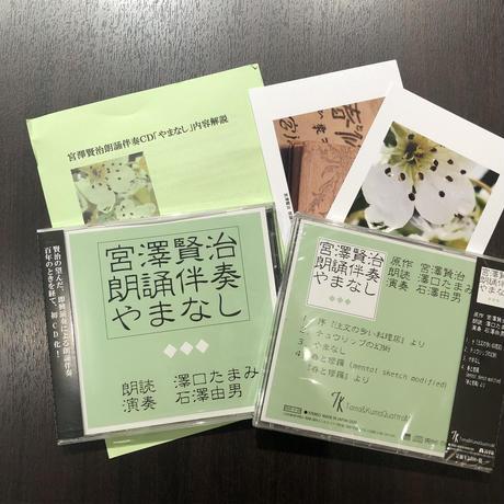 [CD]宮澤賢治朗誦伴奏やまなし