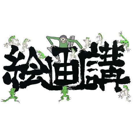 【店舗】絵を描いて何かを見つけよう!「子ども絵画講」☆☆絵本作家・舘野鴻さんの絵画講☆☆
