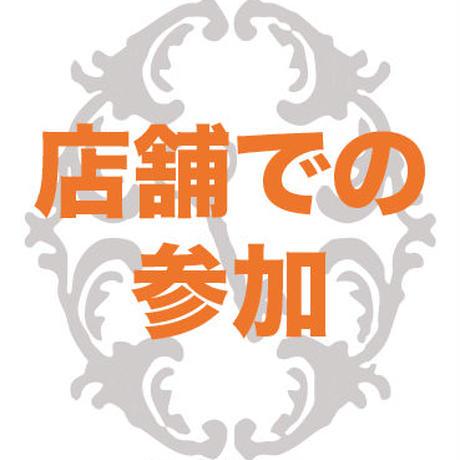 2020年11月8日 平田昌広 平田景 読み聞かせトークライブ&サイン会【店舗参加】