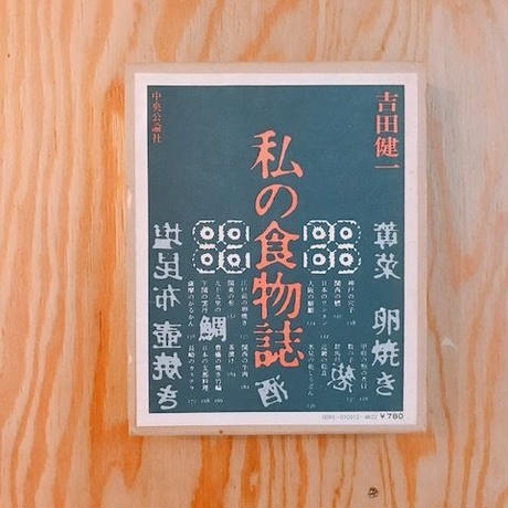 吉田健一 私の食物誌
