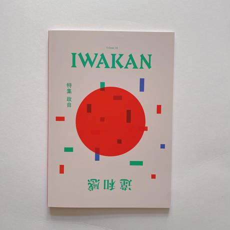 IWAKAN VOL.3 政自
