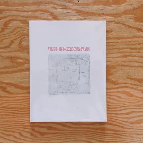 「彫刻・掛井五郎の世界」展