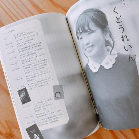ねむらない樹 vol.5