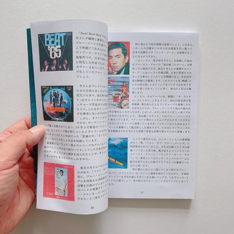 寺内タケシの宇宙と故郷(上)(下)2冊セット