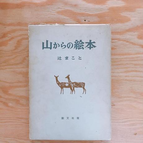 辻まこと 山からの絵本