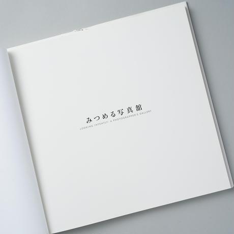 みつめる写真館 / 林直(Tadashi Hayashi)